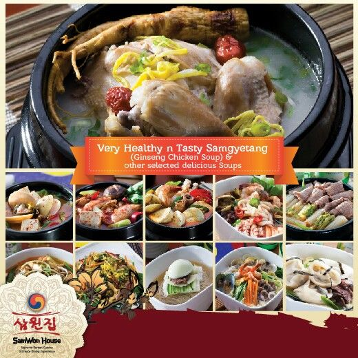 SamWon House - Very Healthy n Tasty Samgyetang