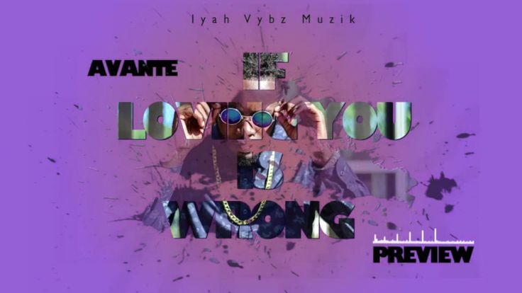 Avante - If Loving You Is Wrong (PREVIEW) February 2017