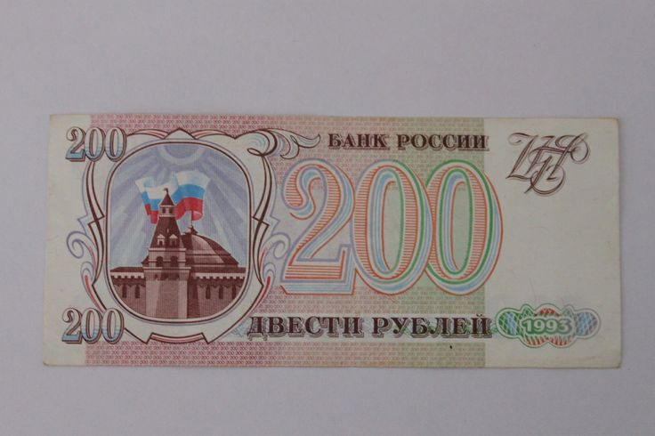 200 rubles  1993 year russian fed when russian become russian federation after soviet union