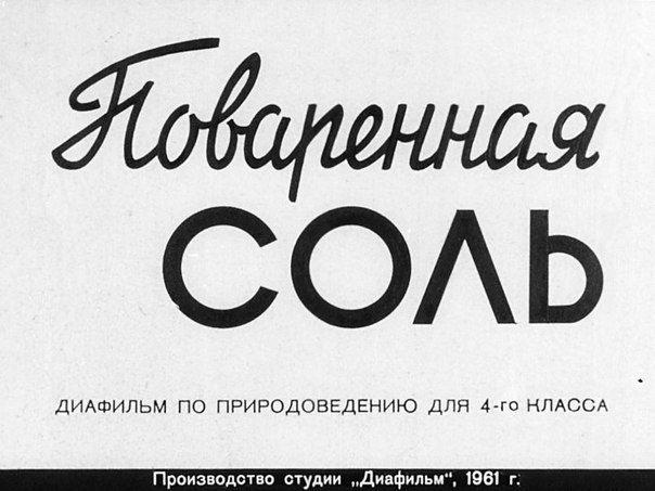 советский леттеринг - Поиск в Google