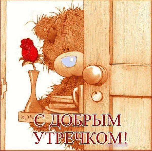 Поздравлением сентября, картинки мишки с надписью доброе утро