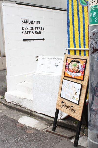DESIGN FESTA GALLERY BLOG: さくら亭、デザイン・フェスタ カフェ/バーの看板完成。
