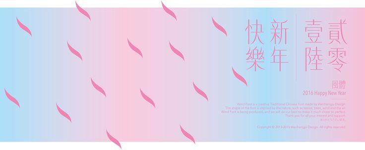 Wenhengju Design - Home