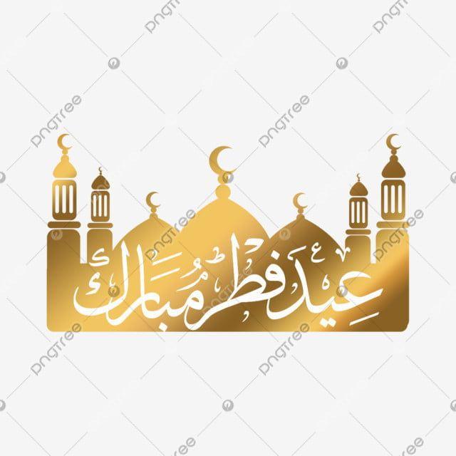 المسجد الذهبي المزخرف بالخط العربي الإسلامي عيد عيد مبارك عيد الفطر Png وملف Psd للتحميل مجانا Islam Eid Mubarak Greeting Cards Mosque