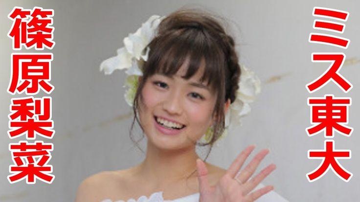 ミス東大グランプリ 篠原梨菜さん 東大の名に恥じないように