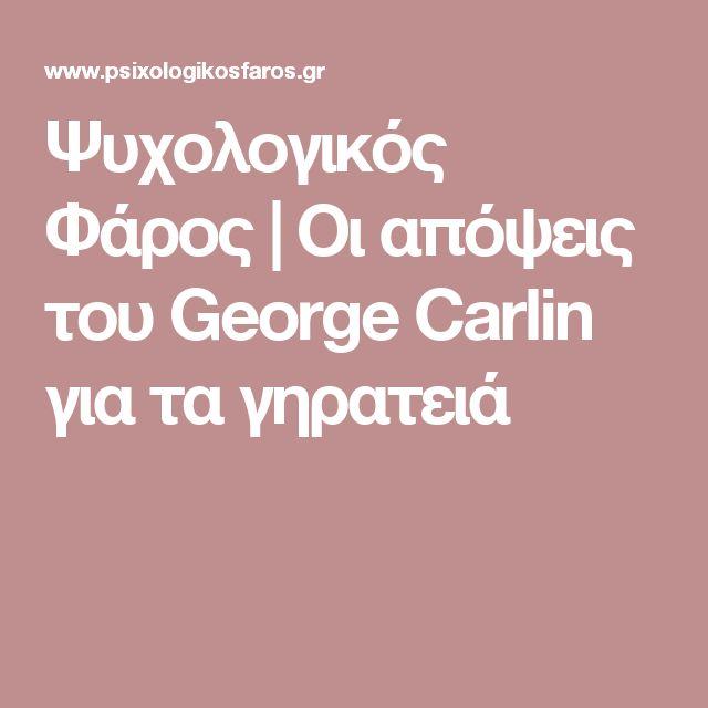 Ψυχολογικός Φάρος | Οι απόψεις του George Carlin για τα γηρατειά