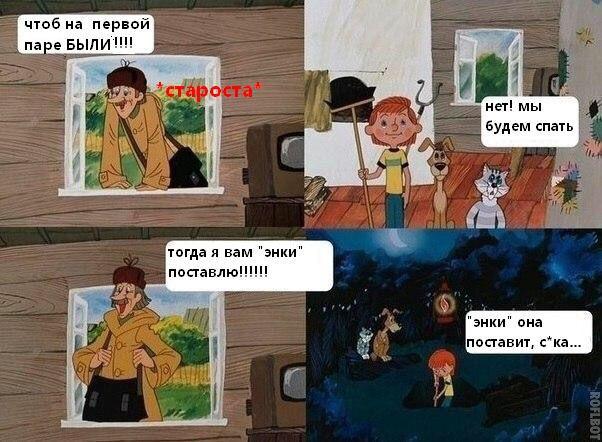 Старосты они такие)