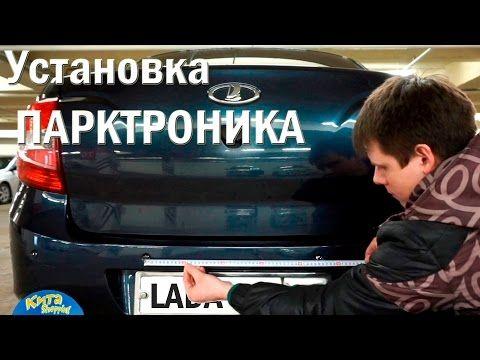 Установка Парктроника Своими Руками от Сергея Зайцева - YouTube