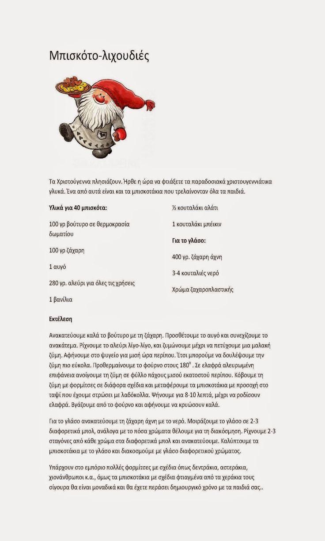 mikapanteleon-PawakomastoNhpiagwgeio: Χριστουγεννιάτικες κατασκευές (5)...και ιδέες