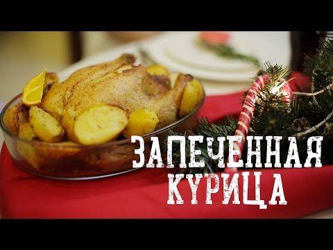 Запеченная курица с лимоном и розмарином [Рецепты Bon Appetit] - YouTube