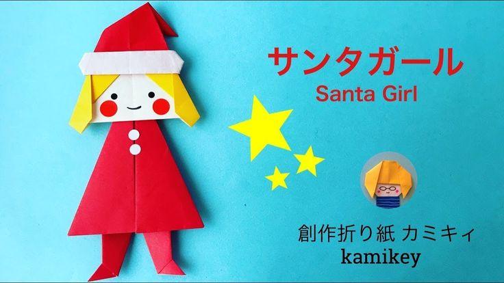【折り紙】サンタガール Origami Santa Girl (カミキィ kamikey) - YouTube