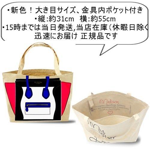 My Other Bag(マイアザーバッグ)LA発のお洒落で話題の流行りバッグ、大きいタイプで物がより入り、ショッピングにエコバック用にも使えます。折り畳みできるぬの素材、買い物バッグにもおすすめです。今一押しのお気に入りバッグ、可愛いエコバッグです♪内側には金具付き!今人気のバッグでエコバッグ用にも肩さげでトートバックにも使えます。made in USA の正規品ですキャンバストート正規品【サイズ】 ・新色!大き目サイズ、金具内ポケット付き・縦:約31cm 横:約55cm・底マチ約18cm*寸法は商品ごとに2〜3cm差があります。参照用でご覧ください【素材】コットン  *商品素材がお客様にとって素材の香りやアレルギー等問題ないかお調べのうえお買い求めください品番 :CARRY ALL  MADISON  BPB★お求めのデザインがスマホの操作などで見つけられないときはいつでもメッセージをお送りください。当店の在庫を確認いたします例>ゴヤールプリントタイプややラブバッグ等を探しているけれど見つけられないときなど当店は他にも多くの myotherbag 新作バッグ…
