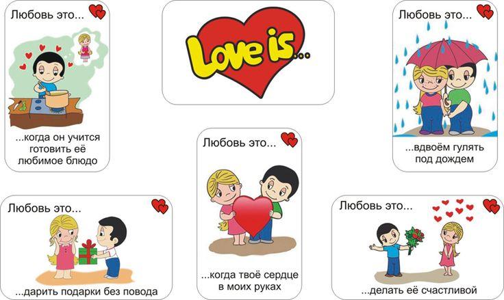 Идеи подарков и шаблоны в стиле легендарных жвачек LOVE IS...
