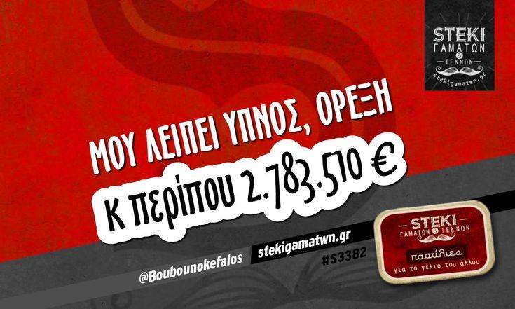 Μου λείπει ύπνος @Boubounokefalos - http://stekigamatwn.gr/s3382/