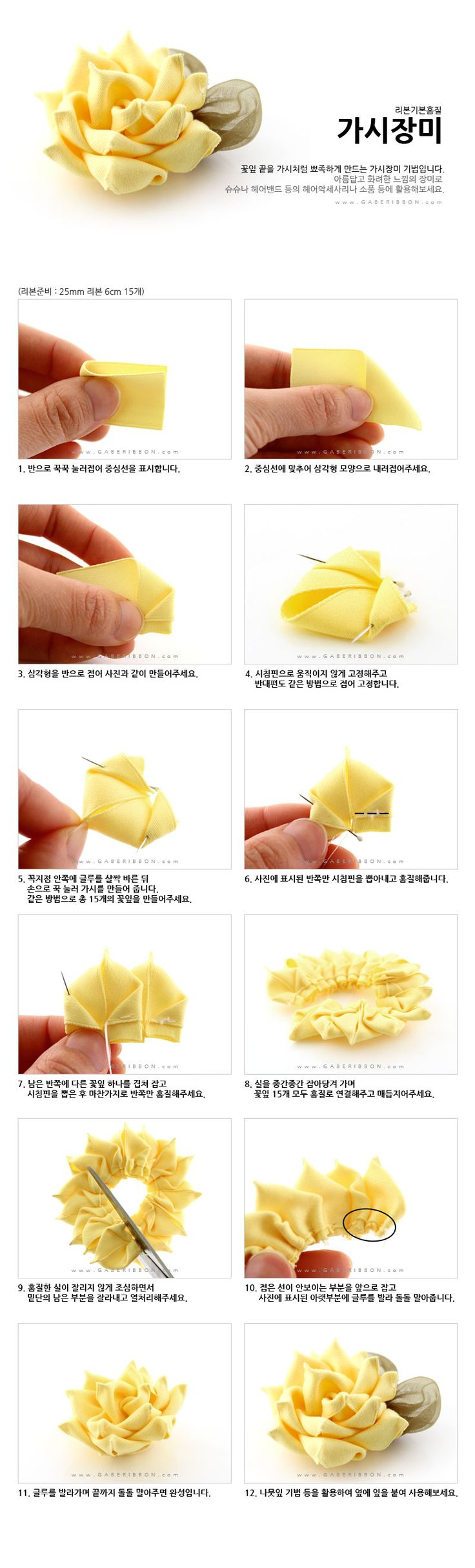 """Ribbon DIY ... (Not in English, but the pics are awesome enough to """"get it"""" anyway) .... http://gaberibbon.com/starter/starter_sub.html?send_title=96_mode=3#"""