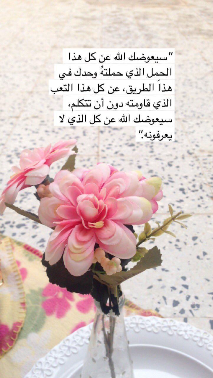Pin By زخات المطر On باقة فرح Islam Facts Islamic Pictures Romantic Love Quotes