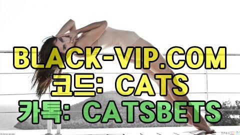 야구토토하는법 BLACK-VIP.COM 코드 : CATS 야구토토승무패 야구토토하는법 BLACK-VIP.COM 코드 : CATS 야구토토승무패 야구토토하는법 BLACK-VIP.COM 코드 : CATS 야구토토승무패 야구토토하는법 BLACK-VIP.COM 코드 : CATS 야구토토승무패 야구토토하는법 BLACK-VIP.COM 코드 : CATS 야구토토승무패 야구토토하는법 BLACK-VIP.COM 코드 : CATS 야구토토승무패