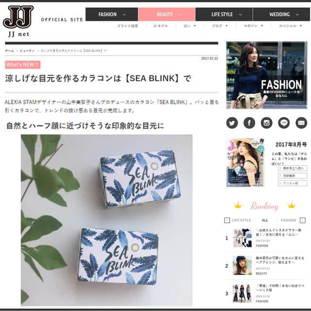 SEA BLINKがファッション誌『JJ』の公式サイトJJnetに掲載されました拍手キラキラ JJ netの記事はこちら(b´ω`d)♪♪ http://jj-jj.net/beauty/47522/  オンラインコンタクトでは、 SEA BLINK【送料無料】+ プレゼント キャンペーン中!! https://www.online-contact.cc/fs/contact/c/seablink  Line@お友達登録で、 すぐに使える【300円クーポン】プレゼント中🎁✨ https://line.me/R/ti/p/%40vqa8254q IDでも検索できます👉 @online-contact (@も必要です。) #雑誌掲載  #カラコン着画 #model #読モ #コスメ #メイク #makeup #トレンド #オシャレ #ファッション #カラコン #ハーフカラコン #山中美智子 #オンラインコンタクト#フェス #フェスメイク #ハーフ #JJ #JJnet #ファッション雑誌 #話題 #ハーフメイク #外国人風 #eyemakeup…