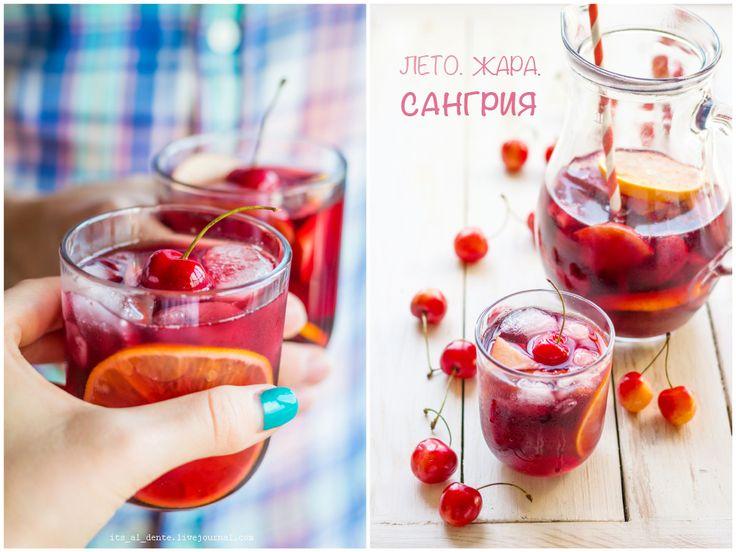 Сангрия - это идеальная летняя выпивка. Пьется легко и освежающе, готовится быстро и элементарно. Что еще для счастья нужно, когда на улице жара и тяжело даже до…