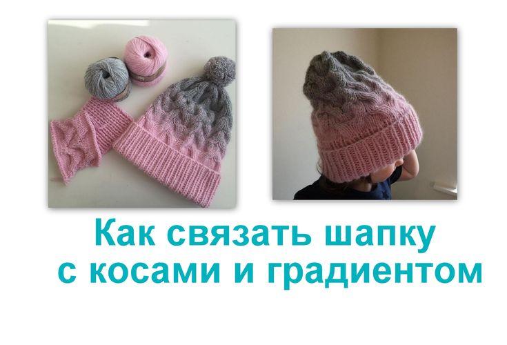Как связать шапку. Шапка с градиентом. Подробный урок