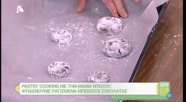 Ραγισμένα μπισκότα σοκολάτας
