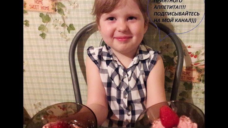 ВЛОГ. Вкуснейшее  клубничное мороженое с шоколадной крошкой