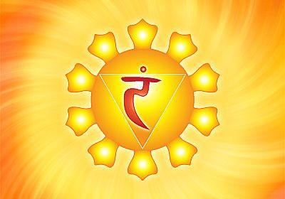 第3チャクラは、マニプーラ・チャクラとよばれています。太陽神経叢のチャクラとも呼ばれ、自分の意志・判断などの感情部分に働きかけます。創造性、感動、達成感、自尊心、グループ意識、知性、陽気などの性質を持っています。第3チャクラは、「至福」「霊能力」を意味します。人間関係でのトラブルや他人からのネガティブな影響を受けする時に第3チャクラを活性化させると良いでしょう。
