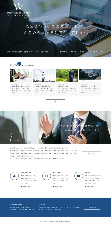 渡邊万洋税理士事務所 SANKOU!