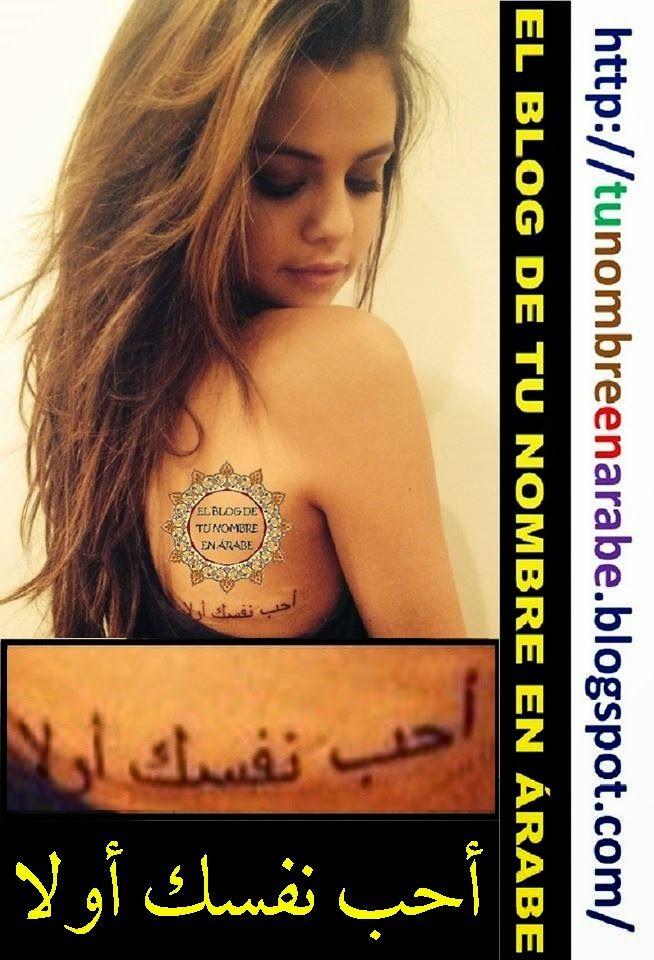 El tatuaje Arabe de Selena Gomez