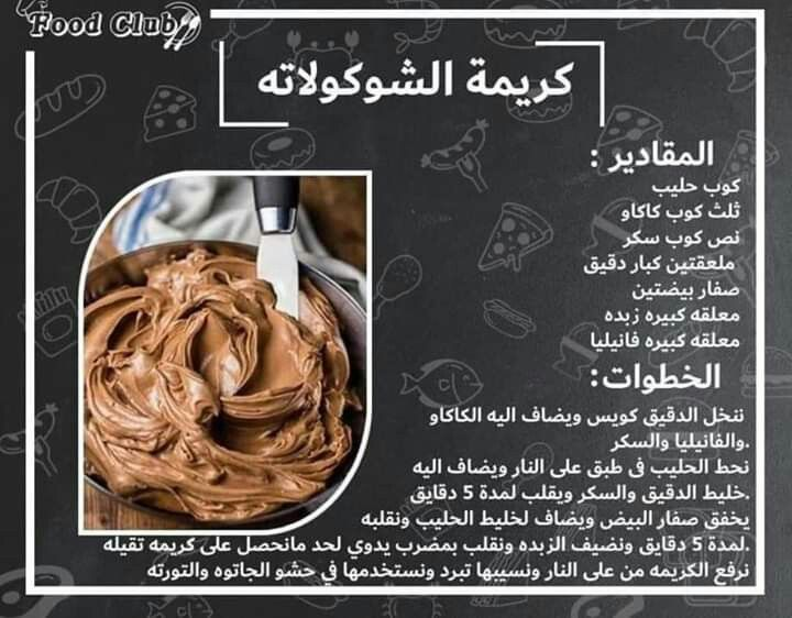 Pin By Rahf Nk On أكلات شهية Cafe Food Cooking Cooking Recipes