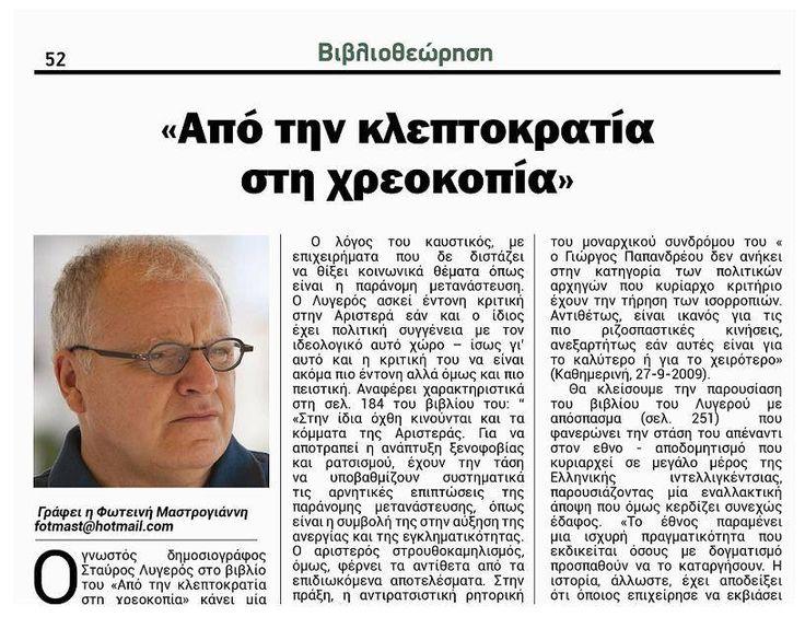 """Βιβλιοθεώρηση - Σταύρος Λυγερός """"Από την κλεπτοκρατία στη χρεοκοπία"""""""