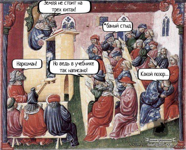 Типичный средневековый универ