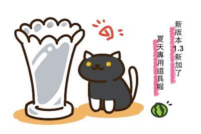 貓咪收集(ねこあつめ)ver1.3更新內容與攻略。讓我們一起來幫喵喵們消暑一下~ | 綺麗小姐