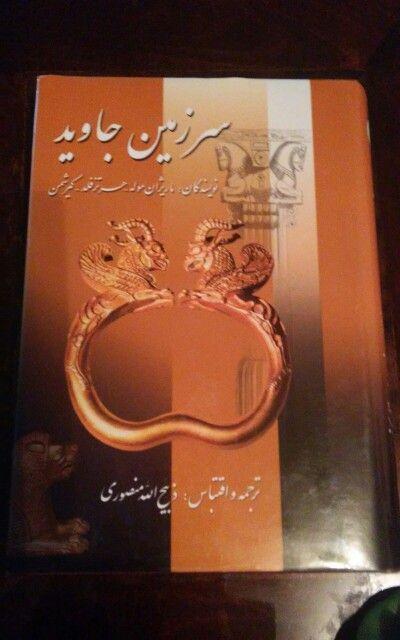 Persia, the immortal kingdom By: Mole Marijan. Hertzfeld. Ernest Emile. Roman Ghrishman