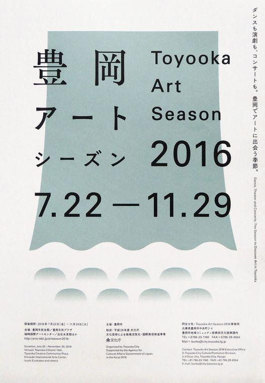 Toyooka Art Season - Hirotaka Honjo