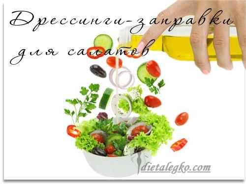 Дрессинги-заправки для салатов, описание и рецепты. | интересные статьи