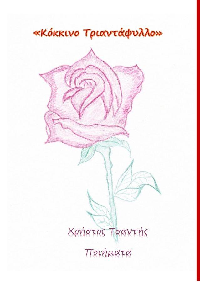 Η ποιητική συλλογή «Κόκκινο τριαντάφυλλο» αρμενίζει στα πελάγη της αναζήτησης ανεμίζοντας τη σημαία της νοσταλγίας στα άλμπουρα, με την ανυπομονησία των ταξιδιών στα αμπάρια. Με στίχους και με μουσ…