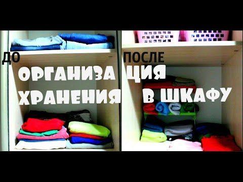 Бюджетная организация хранения одежды в шкафу с помощью FIXPrice/ДО и ПОСЛЕ