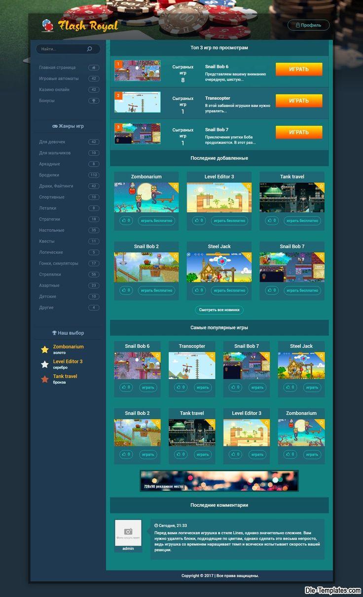 FlashRoyal - адаптивный игровой шаблон для DLE #templates #website #шаблон #сайт #web DataLife Engine (DLE)