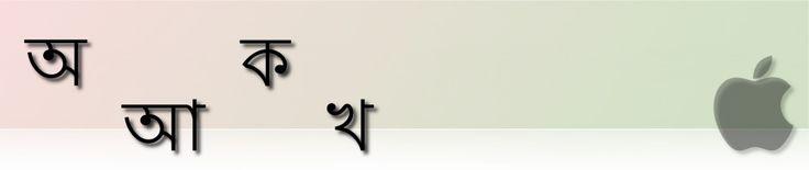 Bangla Character ➠ English Character(s) | Bangla-অঙ্কুর