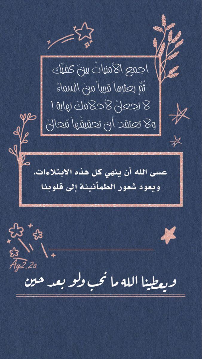 اقتباسات دينية تصاميم بالعربي ستوري سناب انستا Quran Quotes Love Cool Words Postive Quotes