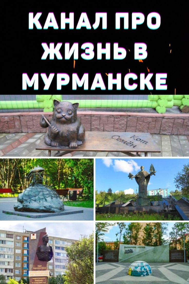Мурманск новости, Мурманск Фото, жизнь Мурманска в 2020 г ...