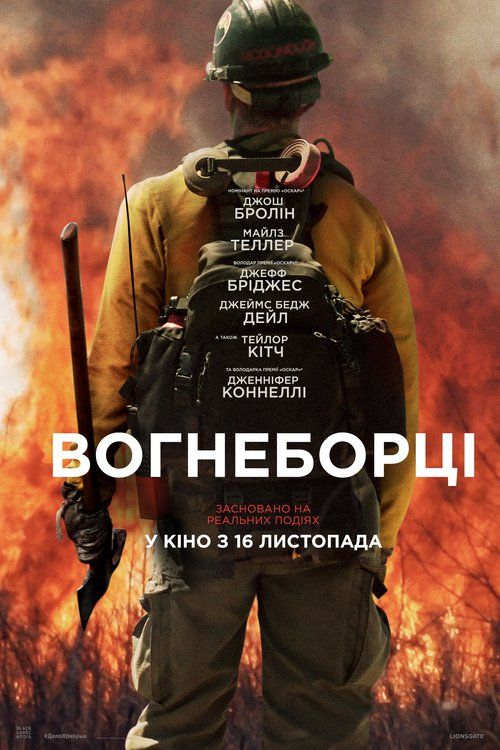 Only the Brave 2017 full Movie HD Free Download DVDrip