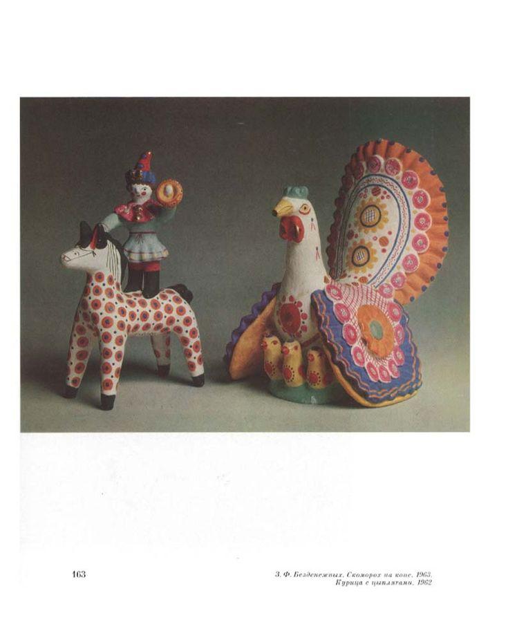 Богуславская И.Я. - Дымковская игрушка [1988, PDF, RUS] » Перуница