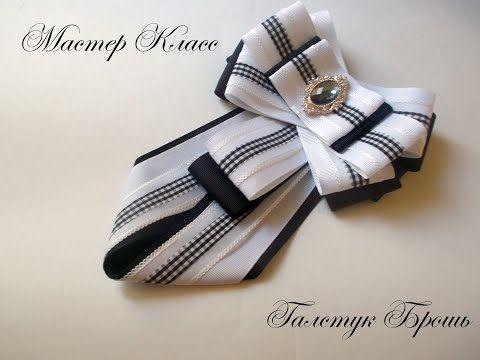 Брошь-галстук в школу, Мастер-класс / Brooch tie to school for girls, Tutorial / DIY - YouTube