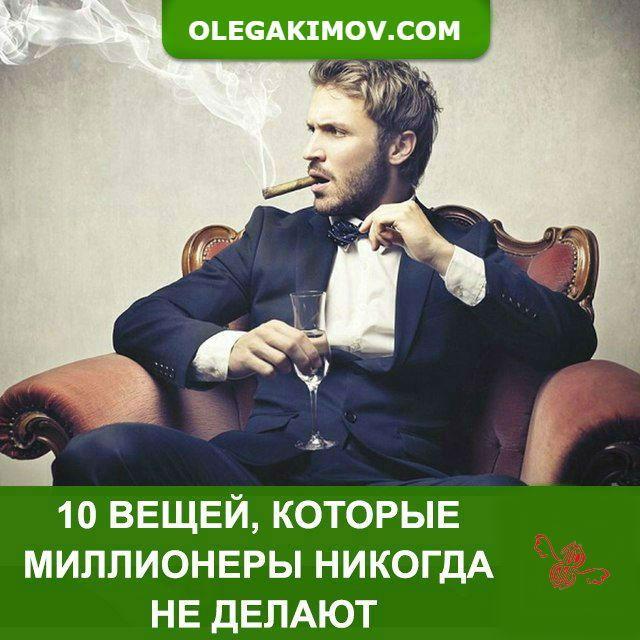 🔴 10 ВЕЩЕЙ, КОТОРЫЕ МИЛЛИОНЕРЫ НИКОГДА НЕ ДЕЛАЮТ!   Люди, которые заработали свой миллион не мало делают в своей жизни, чтобы преуспеть.  У каждого из них свой рецепт успеха, которым они вряд ли поделятся, однако есть вещи, которые видно сразу — это то, что они не делают!  ⏩➡ olegakimov.com/social-school1 💰 📈 - переходите по ссылке прямо сейчас и вы узнаете как ваши социальные сети могут вам зарабатывать от 100 000 руб/мес!  ✅ 1. Они не общаются с людьми, которые много тратят Миллионеры…