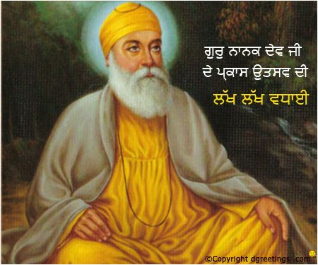 Gurpurab Greetings and Wishes