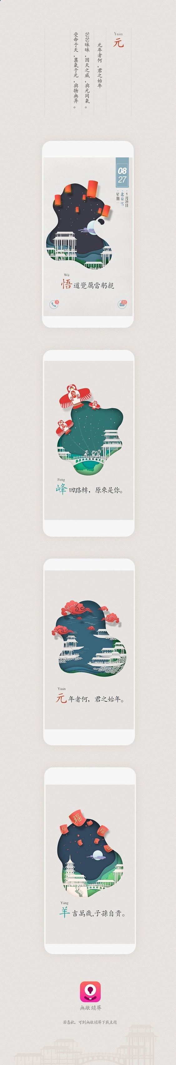 New Year greeting   Mobile / APP interface   GUI   ... @ UI Designer - Zhou Xiaofeng collected app works Packaging  Products (2766 figure) _ petals UI / UX: