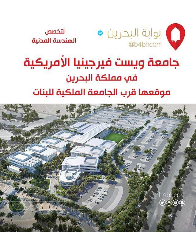 جامعة ويست فيرجينيا الأمريكية في مملكة البحرين موقعها قرب الجامعة الملكية للبنات وتدرس تخصص الهندسة المدنية البحرين الكويت السعو City Photo City Aerial