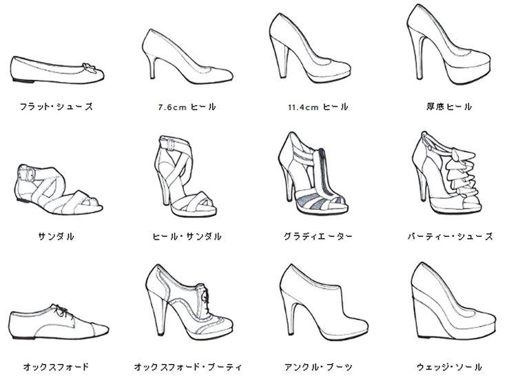 靴 描き方 写真 - Google 検索
